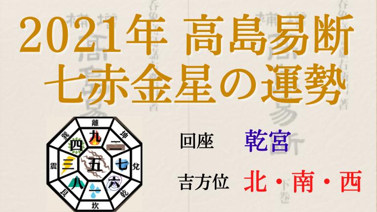 高島易断による七赤金星の2021年の運勢